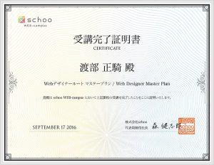 certificate_wd