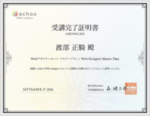 certificate_wd
